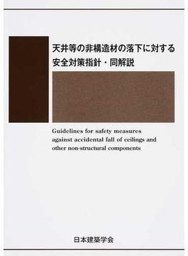 天井等の非構造材の落下に対する安全対策指針・同解説