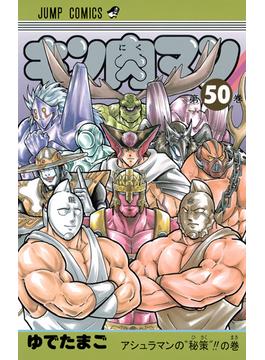 キン肉マン 第50巻 (ジャンプコミックス)(ジャンプコミックス)