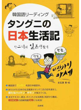 タングニの日本生活記 韓国語リーディング