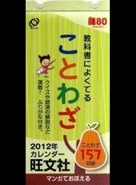 ことわざカレンダー 2012年