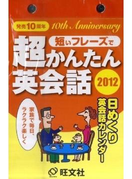 日めくり英会話カレンダー 2012年