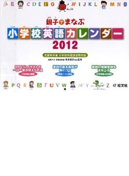 小学校英語カレンダー 2012年