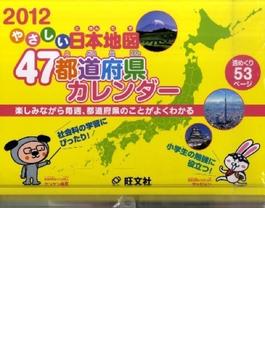 やさしい日本地図47都道府県カレンダー 2012
