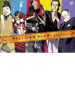 やさしい日本史カレンダー 2012