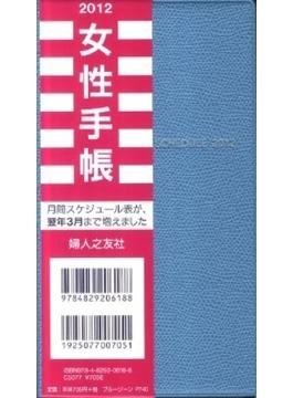 女性手帳(ブルージーン) 2012