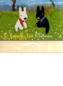 畑の中のリサとガスパール 2012[カレンダー]