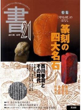 書・21 43号 季刊