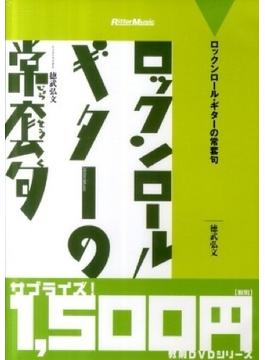 ロックンロール・ギターの常套句 廉価版[DVD]