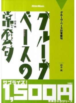 グルーヴ・ベースの常套句 廉価版[DVD]