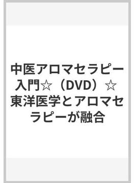 中医アロマセラピー入門[DVD]
