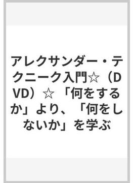 アレクサンダー・テクニーク入門[DVD]