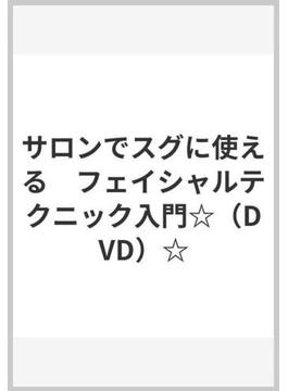 フェイシャルテクニック入門[DVD]