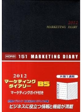 151 マーケティングダイアリーB5 2012