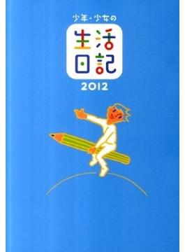 少年・少女の生活日記 2012