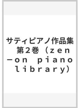 サティピアノ作品集 第2巻