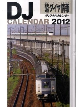 鉄道ダイヤ情報オリジナルカレンダー 2012