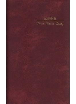27 三年手帳 掌中判(ロゼ) 2012