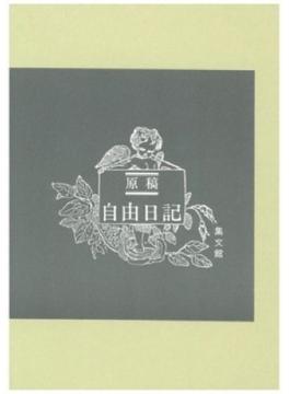 37 大型原稿自由日記 2012