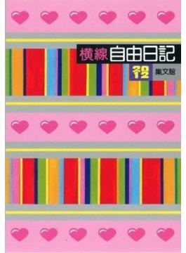 40 中型横線自由日記 2012