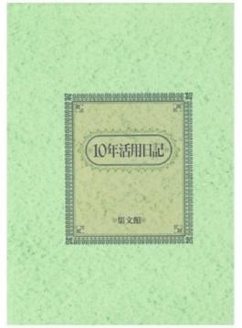 53 10年活用日記 2012