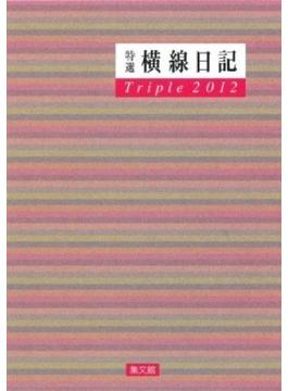 69 中型特選横線日記トリプル 2012