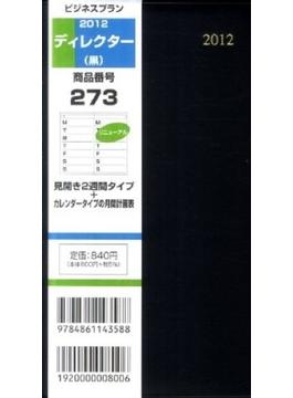 273 ディレクター(黒) 2012