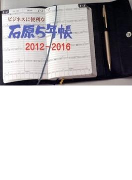 石原5年帳 2012-2016(黒ケース)