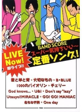 即ライブ!スーパー気持ちいい~定番ソング!