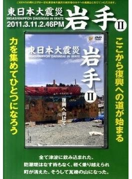 東日本大震災岩手 2[DVD]