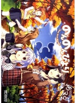 のんのんびより 3(MFコミックス アライブシリーズ)