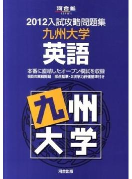 入試攻略問題集九州大学英語 2012