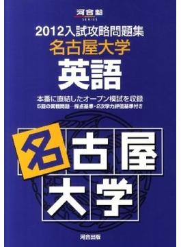 入試攻略問題集名古屋大学英語 2012