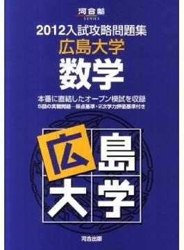 入試攻略問題集広島大学数学 2012