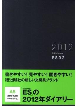 ESダイアリー 2012 ES2