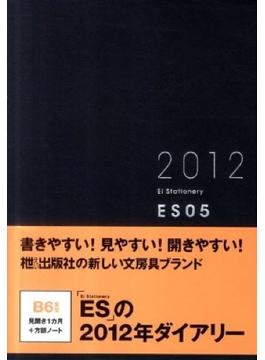 ESダイアリー 2012 ES5
