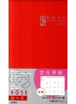 文化手帖ローズ 2012