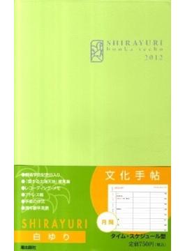 文化手帖白ゆり 2012