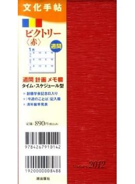 文化手帖ビクトリー(赤) 2012