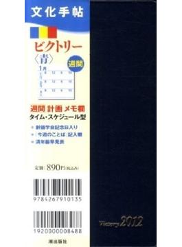文化手帖ビクトリー(青) 2012