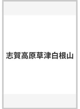志賀高原草津白根山