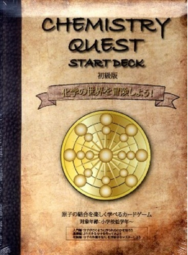 CHEMISTRY QUEST 初級版