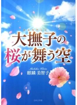 大撫子の桜が舞う空