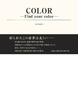 COLOR Find your color