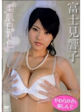 富士見響子柔肌白乳色[DVD]