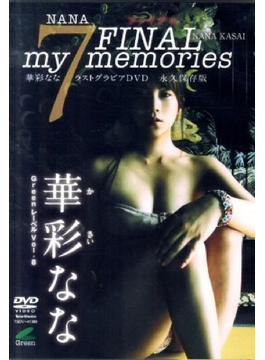 NANA FINAL my memories華彩なな[DVD]