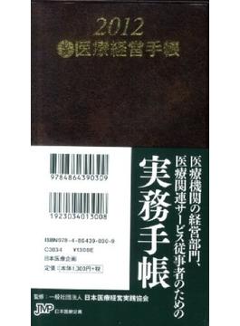 必携医療経営手帳 2012