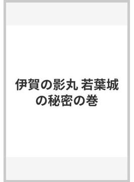 伊賀の影丸 若葉城の秘密の巻 (レアミクスコミックス)