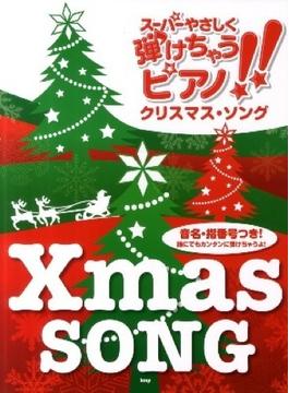スーパーやさしく弾けちゃうピアノ!!クリスマス・ソング