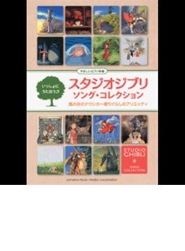 スタジオジブリソング・コレクション-風の谷のナウシカ~借りぐらしのアリエッティ いっしょにうたおう