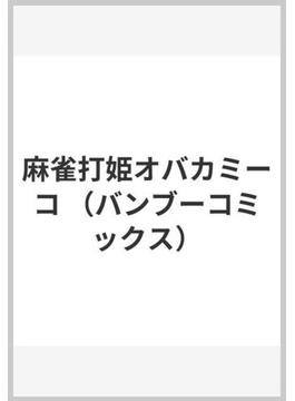 麻雀打姫オバカミーコ (バンブー・コミックス)